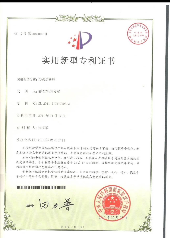 砂盘淀粉磨专利证书